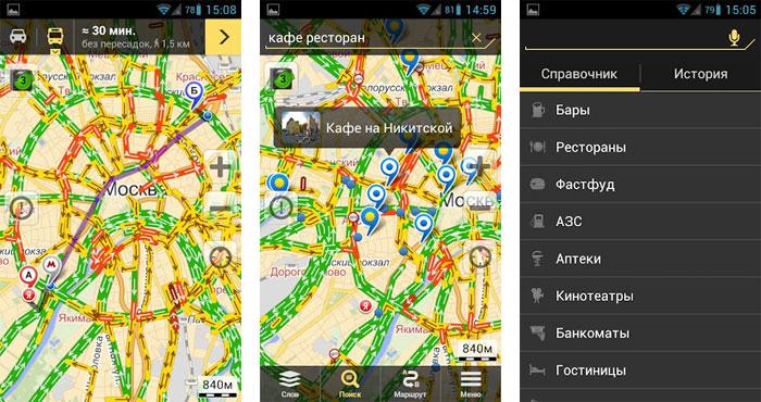 приложение для андроид яндекс карты скачать бесплатно - фото 6